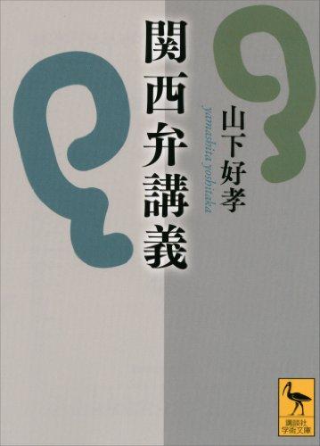 関西弁のアクセント
