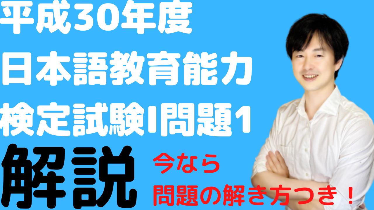 2018年日本語教育能力検定試験解説,