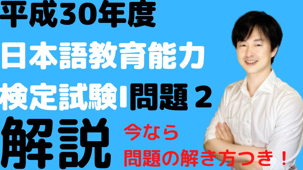 日本語教育能力検定試験平成30年度