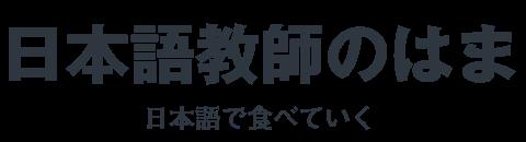 日本語教師のはま