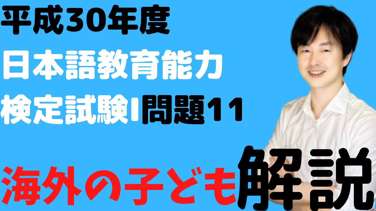 日本語教育能力検定試験平成30年度解説 日本人学校,補習授業校,ダブル・リミテッド,継承語の教育,継承語の保持