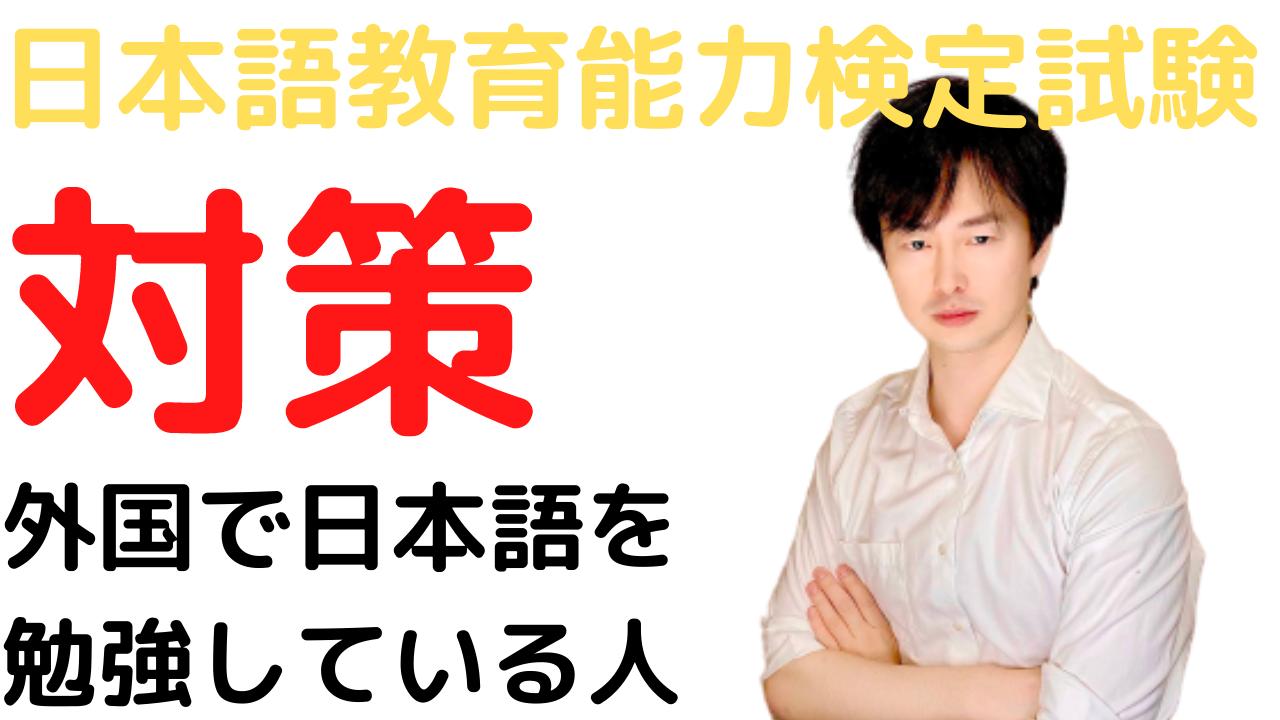 国際交流基金,海外の日本語学習者,