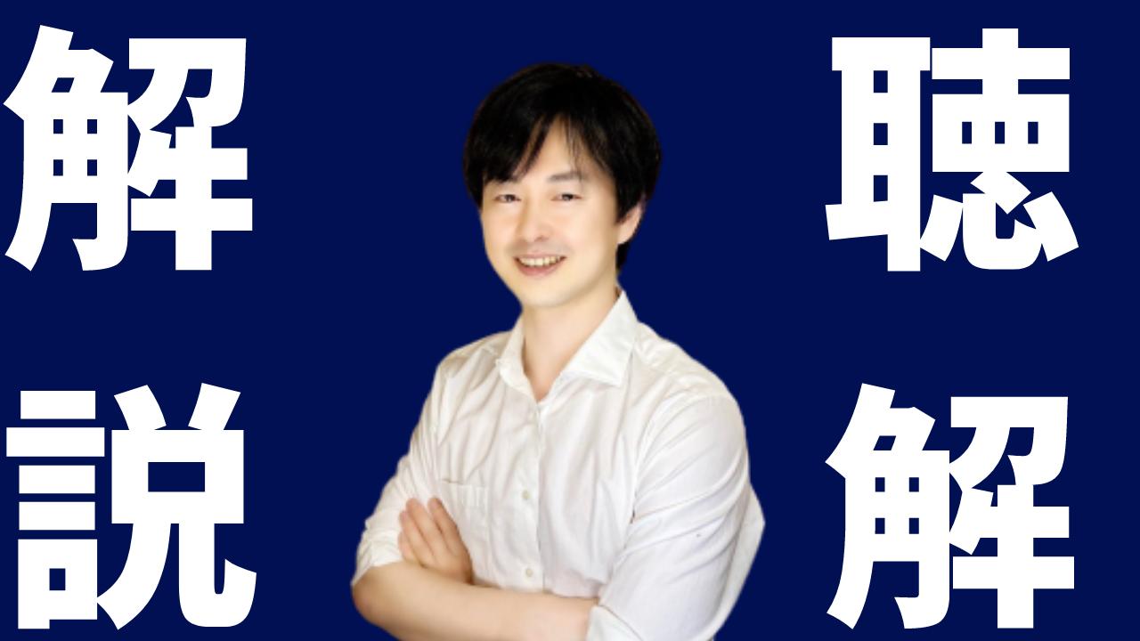 日本語教育能力検定試験,聴解,音声,対策,解説