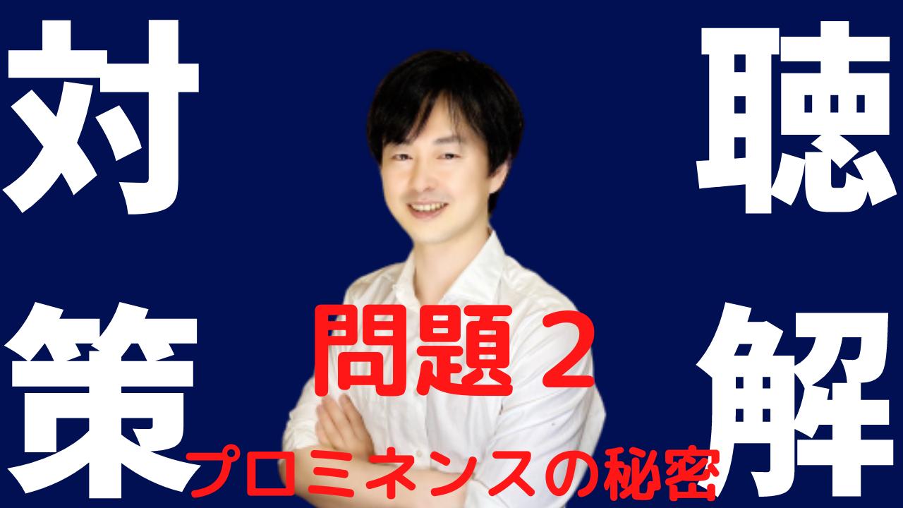 日本語教育能力検定試験,聴解対策,プロミネンス