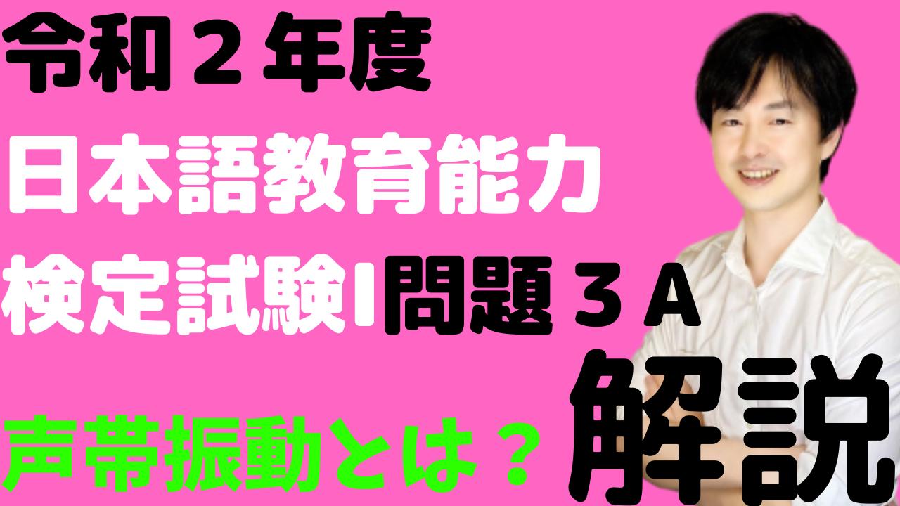 令和2年度日本語教育能力検定試験,試験Ⅰ,問題3A,声帯振動