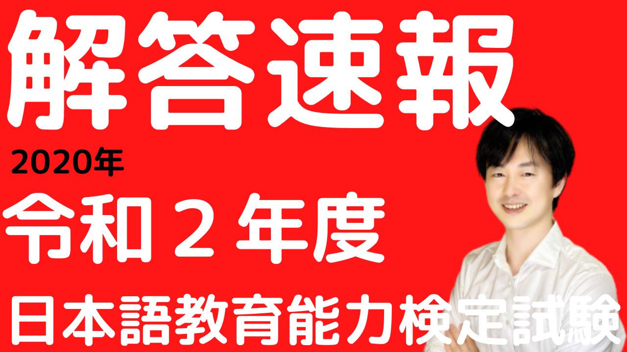 令和2年度, 日本語教育能力検定試験,解説