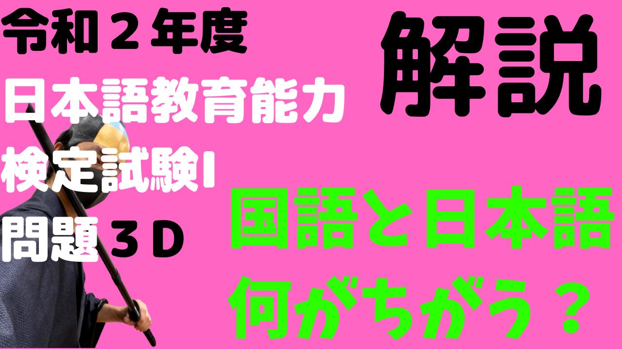 日本語教育能力検定試験,令和2年度,解説,学校文法と日本語教育文法