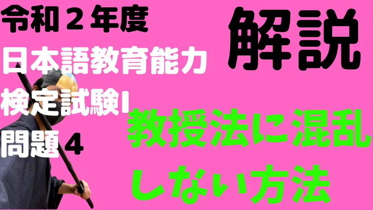 日本語教育能力検定試験の解説、令和2年度、2020年、教授法