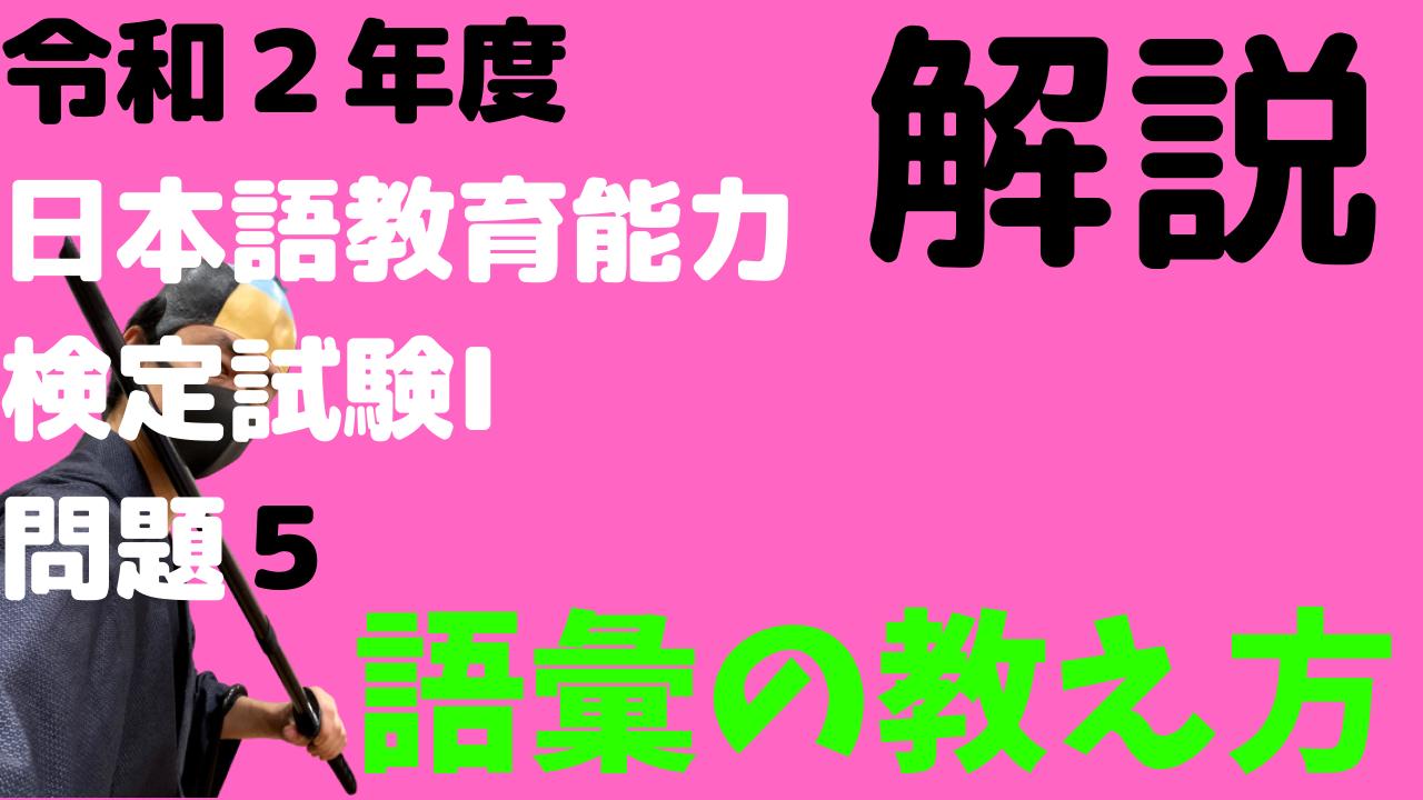 令和2年度、日本語教育能力検定試験、解説、語彙学習、語彙の教え方、ボキャブラリー、解説