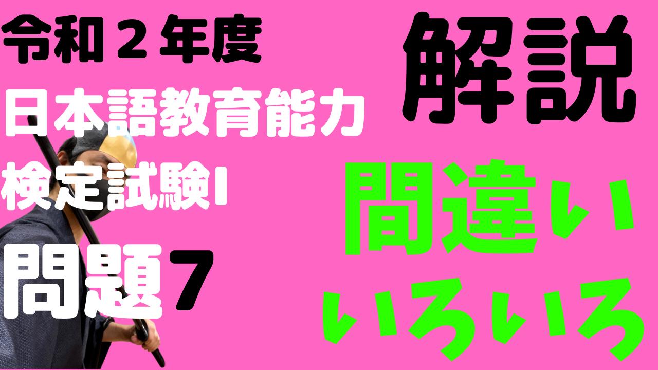 令和2年度,日本語教育能力検定試験,解説,学習者の誤用