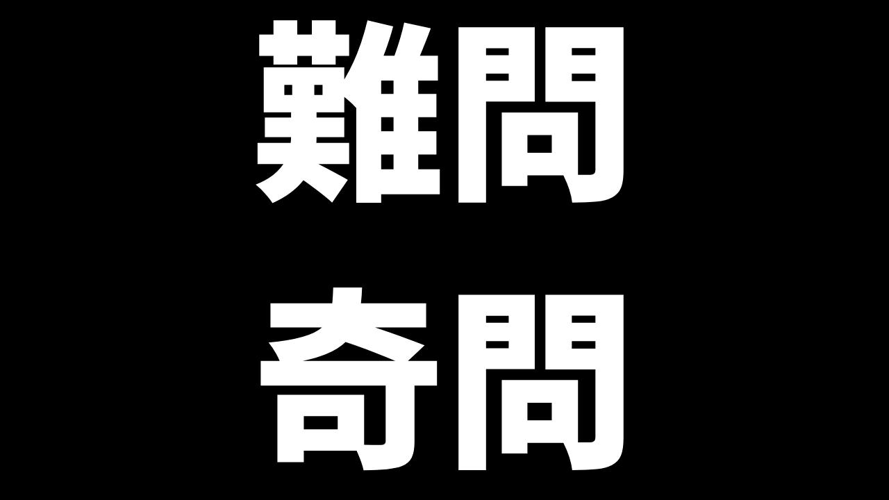 令和2年度日本語教育能力検定試験、難問