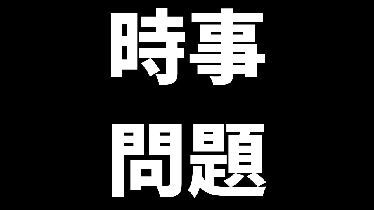 時事問題,日本語教育能力検定試験,対策